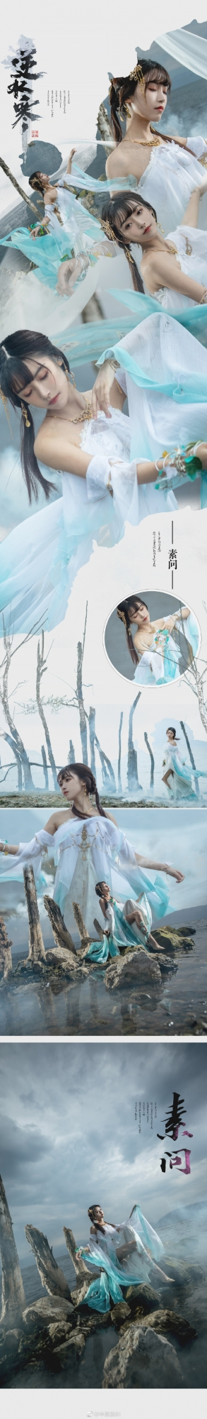 """""""Backwater Cold"""" Cosplay (CN: Semi-Hidden Forests and Demons揚)"""