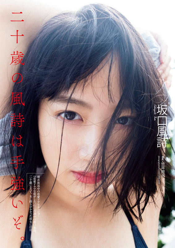 """Sakaguchi-style poem appearing in the love reality show """"I want to love love drama"""", ww to show a bikini that has become a lot of color now 20 years old"""