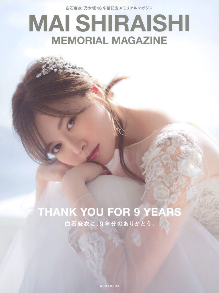 Mai Shiraishi, the black lingerie figure image of the photo book is too sexy! Fans are excited about the underwear of the graduation commemorative book!